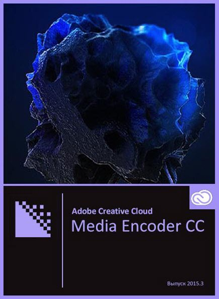 Adobe Media Encoder CC 2015.3 10.3.0.185 by m0nkrus (2016/ML/RUS)